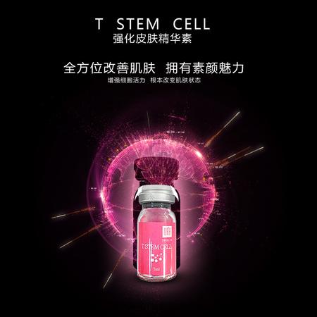 多特海纶组织细胞精髓保湿T STEM CELL